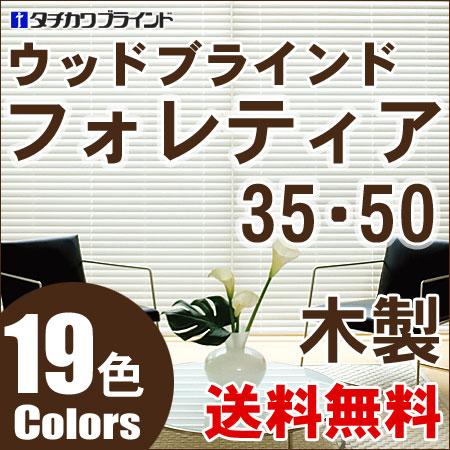 タチカワ 木製ブラインド フォレティア35・50 幅181cm~200cm×丈201cm~220cm ラダーコード仕様