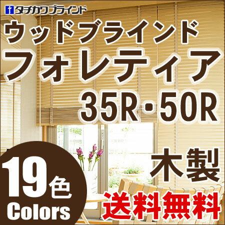 タチカワ 木製ブラインド フォレティア35R・50R 幅201cm~220cm×丈141cm~160cm ラダーテープ仕様