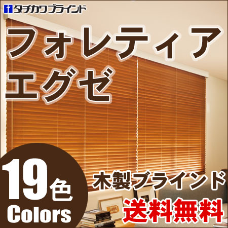 タチカワ 木製ブラインド フォレティアエグゼ50・35 幅181cm~200cm×丈121cm~140cm