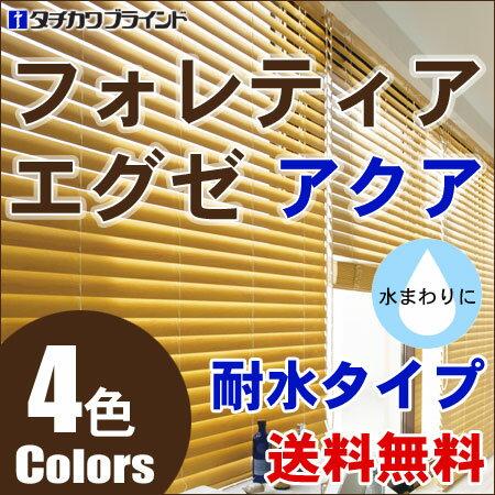 タチカワ ブラインド フォレティアエグゼ50 アクア 幅101cm~120cm×丈221cm~250cm
