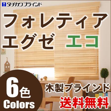タチカワ 木製ブラインド フォレティアエグゼエコ50 幅101cm~120cm×丈221cm~240cm