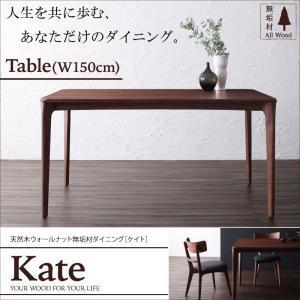 【送料無料】ダイニングテーブル[W150cm]/天然木 ウォールナッ ト 無垢材 テーブル 木製 モダン ダイニング 食卓 机 つくえ リビング W150