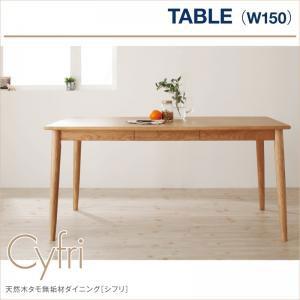 【送料無料】テーブル[W150cm]/ダイニングテーブル 幅150cm モダン インテリア ダイニング テーブル 食卓テーブル 木製 おしゃれ ひとり暮らし ワンルーム シンプル