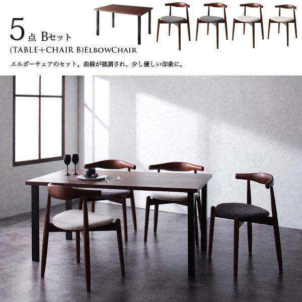 ダイニング5点Bセット(テーブル+チェアB×4)/ダイニングテーブルセット 木製 ダイニングテーブル ダイニングチェア