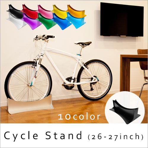 【送料無料】【26~27インチ対応】アルミサイクルスタンド/自転車置き 室内自転車置き おしゃれ ハイセンス インテリア カラフル 機能的 スタンド 自転車 スタイリッシュ サイクル置き