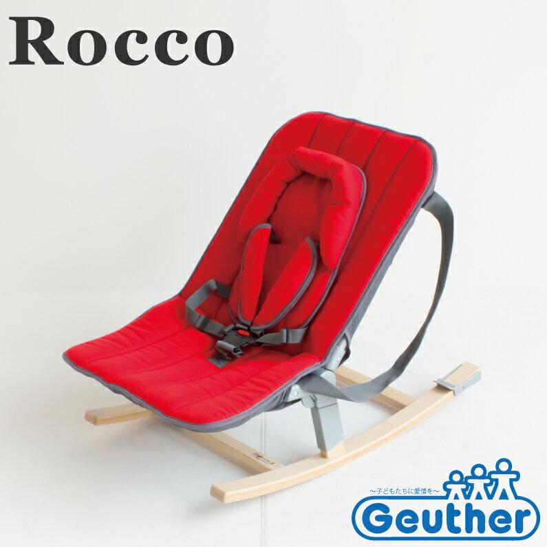 【送料無料】Geuther(ゴイター)【Rocco】【チェアー】【ゆりかご】【ロッキング】【天然木】【ドイツ】【日本総代理店・市場】【世界基準】【安心・安全】【塗料DIN EN(規格)71】【子供】【キッズ】【人気】【選べるカラー】