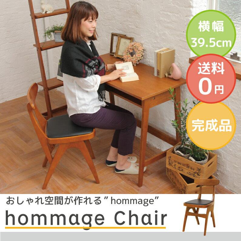 【送料無料】 チェア 木製 ダイニングチェア 椅子 オマージュ hommage Chair 天然木 自然 カントリー レトロ デザイン 合皮 デスクチェア 家具  木製 完成品 インテリア イス いす アトリエ かわいい おしゃれ プレゼント カフェ