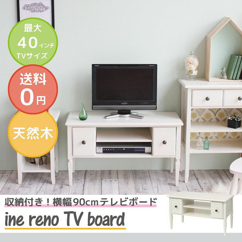 【送料無料】 ine reno TV board【アイネ】【セレクト雑貨】【一人暮らし】【天然木】【アンティーク調】テレビボード 一人暮らし 引越し 新生活