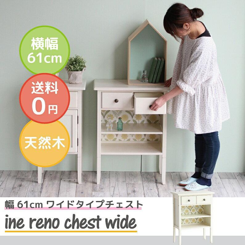 【送料無料】 ine reno chest wide【アイネ】【セレクト雑貨】【一人暮らし】【天然木】【アンティーク調】棚 サイドテーブル キャビネット  一人暮らし 引越し 新生活
