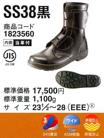 疲れにくい靴底を採用したスタンダード長編上安全靴【23.5~30.0】【Simon/シモン SS38 黒】【Simon Star/シモンスター】【牛革(型押ソフト)】【長編上】【安全靴】【マジック式】【1823560】【1823562】【1823569】