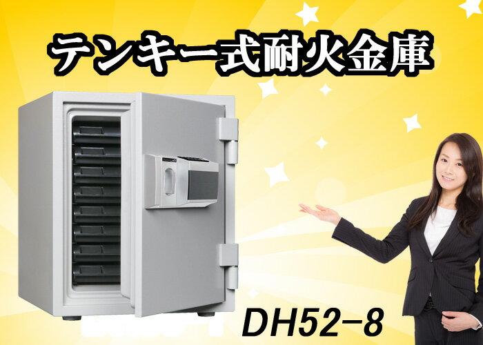送料無料 DH52-8耐火金庫 新品テンキー式大型耐火金庫 ダイヤセーフ 家庭用耐火金庫デジタルロックテンキー式耐火金庫 暗証番号を入力し、つまみを回すだけの簡単操作 キーレス耐火金庫ファミリーセーフ ダイヤモンドセーフ[代引き不可]-s