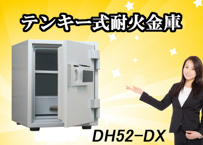 送料無料 DH52-DX耐火金庫 新品テンキー式大型耐火金庫 ダイヤセーフ 家庭用耐火金庫デジタルロックテンキー式耐火金庫 暗証番号を入力し、つまみを回すだけの簡単操作 キーレス耐火金庫ファミリーセーフ ダイヤモンドセーフ[代引き不可]-s