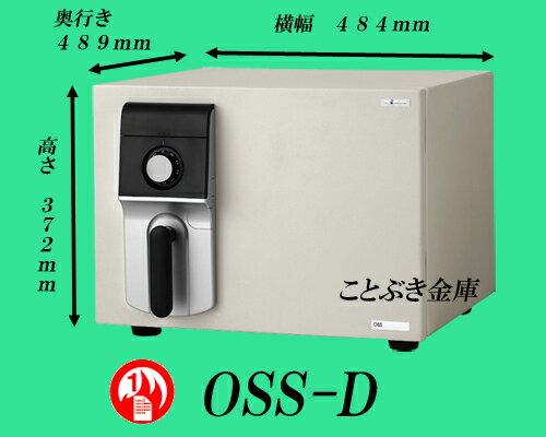 ◆OSS-D 新品 ダイヤル式耐火金庫 エーコーeiko【代引き不可】搬入設置込 金庫といえばダイヤルタイプ!長年の信頼性 設定された数字でとめる事を数回繰り返し解錠します。-s