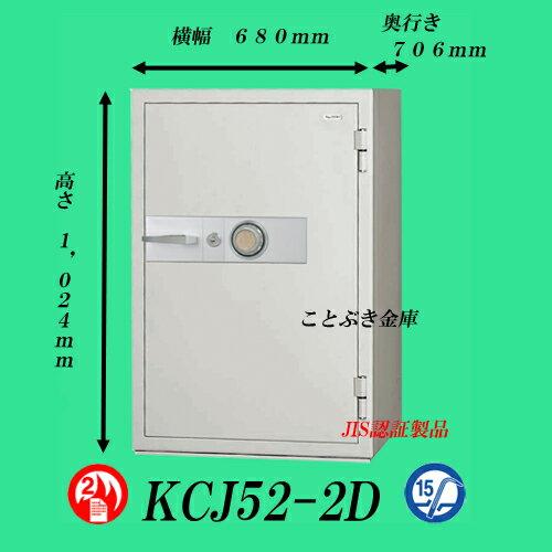 送料無料 KCJ52-2D耐火金庫 新品 ダイヤル式耐火金庫 業務用耐火金庫 オフィスセーフ日本アイエスケイ king crown クラウン キング工業 ダイヤルを左右に廻し番号を合わす安全性と信頼性の高い代表的な金庫 マイナンバー/印鑑/重要書類の保管に最適 日本製[代引き不可]