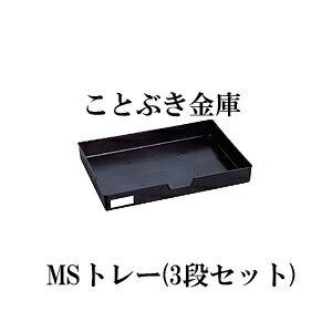 MSトレー(3段セット)KS-20/KMX-20/STJ-20用(KS-20SD-Tを除く) 新品 kingキング【代引き不可】日本アイエスケイ-s