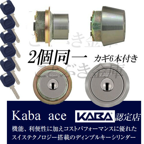 ◆kaba-ace TEO(LIX)+SWLSPの同一 3250R 2ヶ同一(2個同一)。日本カバ。MIWA美和ロックのTE/LE/LSP/SWLSP/FEシリンダー交換用。対応扉厚28mmから46mm。カバエース。鍵も6本付き。カバエースkabaace-s