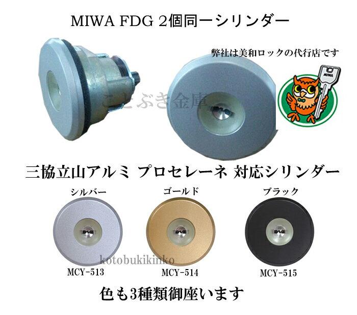 三協立山アルミ プロセレーネ MIWA FDG用2個同一シリンダーset 数量限定 玄関の鍵カギ交換 取替えシリンダー カギ5本付き 送料無料 美和ロック ラフォースも交換可能FDGシリンダーです。シリンダーの色をお選びください-s