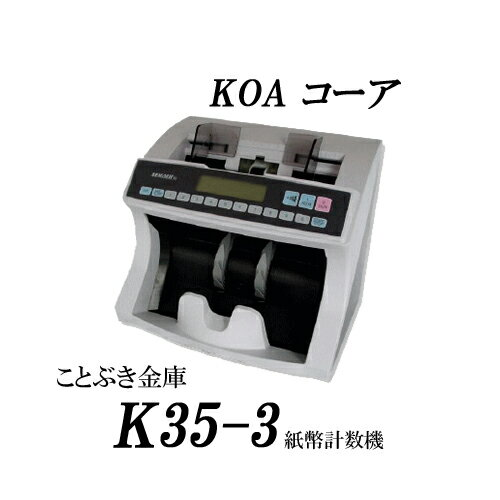 新品 K35-3 KOA コーア 紙幣計数機ノートカウンター日本製 限定価格 国内発行の紙幣や地域振興券などの計数に 信頼のメイドインジャパン 紙幣計算機 紙幣計数機 紙幣カウンター マネーカウンター送料無料[代引き不可]-s