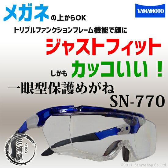 メガネの上からOK、顔にジャストフィット、しかもカッコいい!山本光学 一眼型保護メガネ SN-770(SN770) さらにお得な5個セット