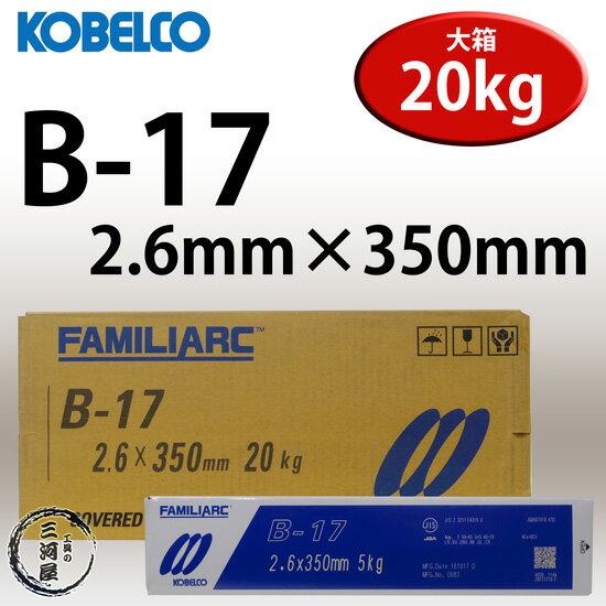 KOBELCO B-17(B17) 2.6mm×350mm 20kg大箱売り 神戸製鋼 棒耐割れ性・耐ピット性に優れ、永く使用される被覆アーク溶接棒