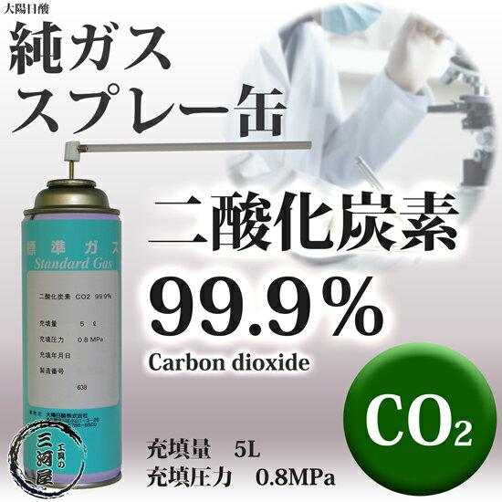 高純度ガス(純ガス) スプレー缶 二酸化炭素(CO2)炭酸 99.9% 5L 0.8MPa充填 数量:1缶