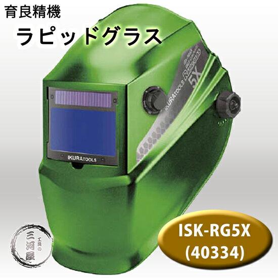 育良 液晶式自動遮光溶接面 ラピッドグラス(40334) ISK-RG5X【トラスコ品番:820-6654】