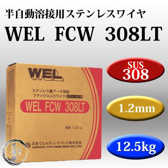 WEL FCW 308LT 1.2mm 12.5kg巻 �自動用ステンレスワイヤ 日本ウエルディング・ロッド