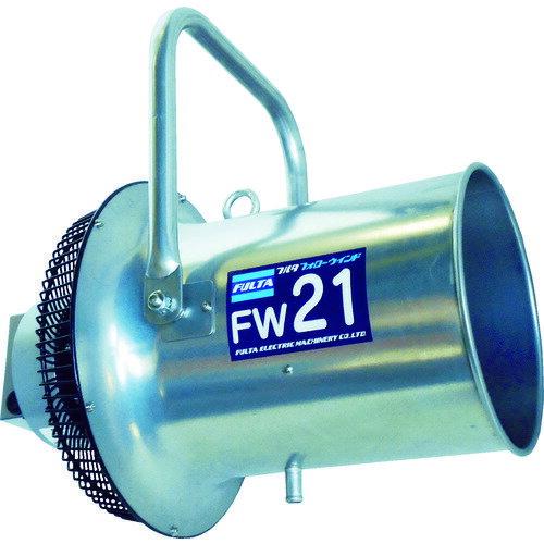 ☆【送料無料】【代引き不可】フルタ電機 フォローウィンド  FW213H 三相200V 吊下型 送風機 工場扇 【返品不可】【RCP】