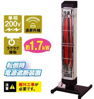 ☆【送料無料】【代引き不可】 ナカトミ 遠赤外線電気ヒーター IFH-10TP 単相200V 消費電力1.7KW 電源コードなし 暖房機 【RCP】
