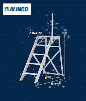 ☆【代引き不可】【送料無料】ALINCO/アルインコ アルミ製折りたたみ式作業台  CSD-125F 天板高さ1.25m 手掛かり棒標準装備 最大使用質量120kg 【時間指定不可】【RCP】