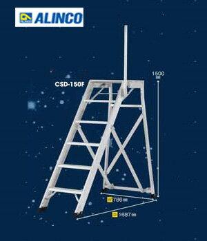 ☆【代引き不可】【送料無料】ALINCO/アルインコ アルミ製折りたたみ式作業台  CSD-150F 天板高さ1.5m 手掛かり棒標準装備 最大使用質量120kg 【時間指定不可】【RCP】