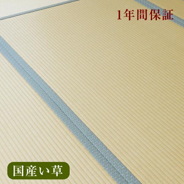 オーダー畳(畳替え) 4.5帖用新畳(畳新調)/国産い草畳表/縁付き畳日本製 送料無料※置き畳やユニット畳としても使用できます!※ここにないサイズの場合はメールでお問い合わせください