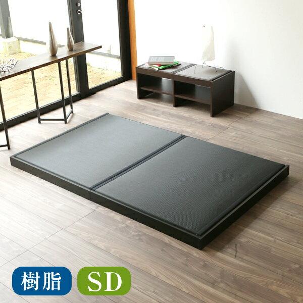 畳ベッド セミダブル用 ベッド用取り換え畳[調湿機能畳/カルボ]セミダブルサイズ(畳2枚1セット)[炭入り畳/炭入り畳表/樹脂畳表/縁付き畳]日本製ベッド用畳 オーダーサイズ 交換 ベット用畳 畳ベット 送料無料