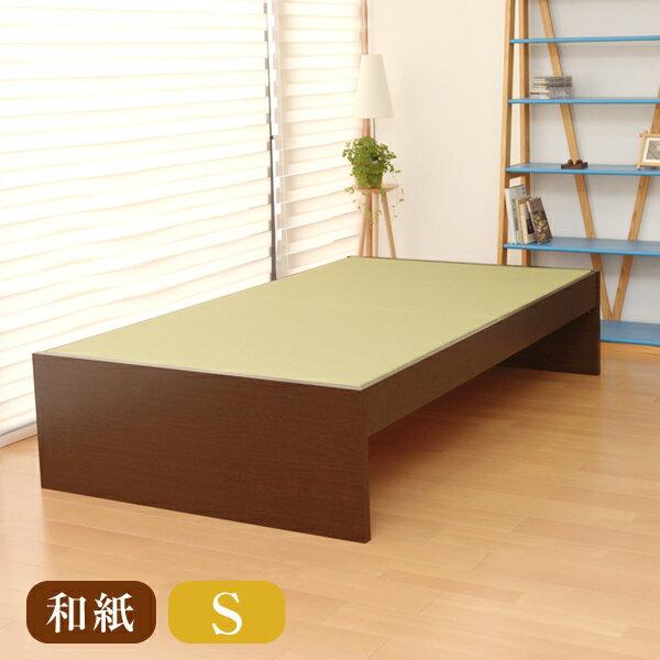 畳ベッド シングル用 ベッド用取り換え畳[調湿機能畳/カルボ]シングルサイズ(畳2枚1セット)[炭入り畳/国産和紙畳表/目積カラー/縁なし畳]日本製ベッド用畳 オーダーサイズ 交換 ベット用畳 畳ベット 送料無料