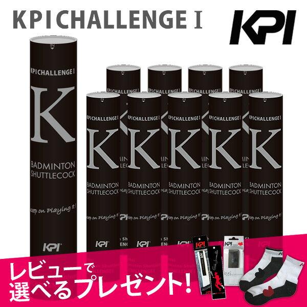 『即日出荷』 KPI(ケイピーアイ)「KPICHALLENGE I(KPIチャレンジI) 10ダース KF-101」シャトルコック「あす楽対応」【店頭受取対応商品】