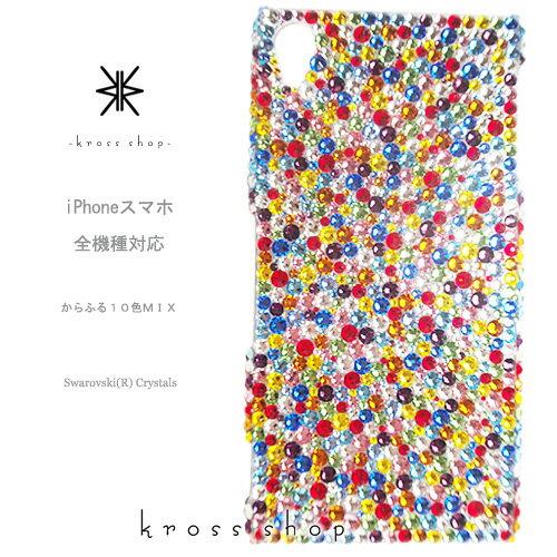 【全機種対応】iPhoneX iPhone8 iPhone7 iPhone6S PLUS se GALAXY S8 Note8 + S7 XPERIA XZ1 XZs iPhoneXケース iPhone7ケース スマホケース スワロフスキー デコ キラキラ デコケース デコカバー デコ電 送料無料 -からふる10色ランダム-