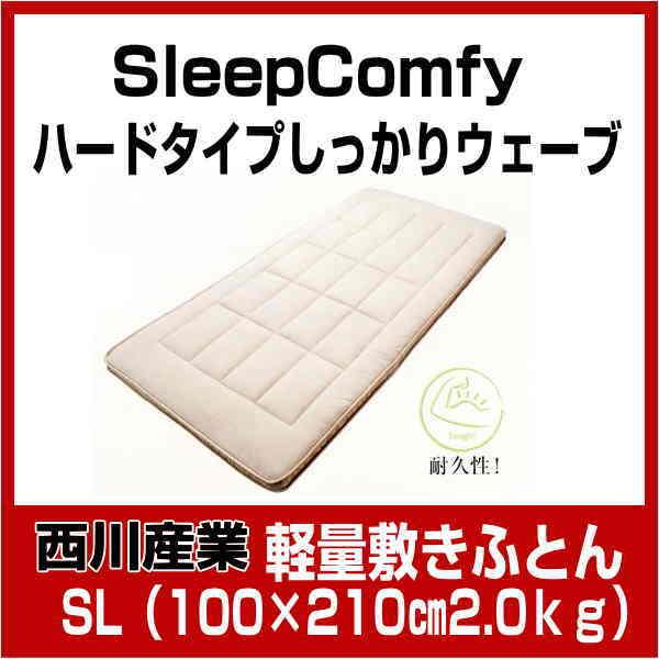 (10)西川産業 SY1510軽量敷き布団 シングル ハードタイプしっかりウェーブ 敷ふとん (SL:100×210cm2.0kg)