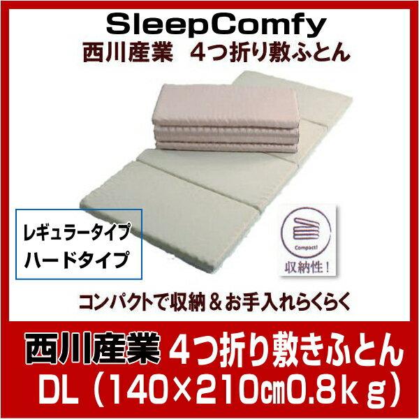 (10)西川産業 (SY9510)軽量敷き布団 ダブルサイズ ハードとレギュラー 4つ折り敷ふとん (DL:140×210cm0.8kg)