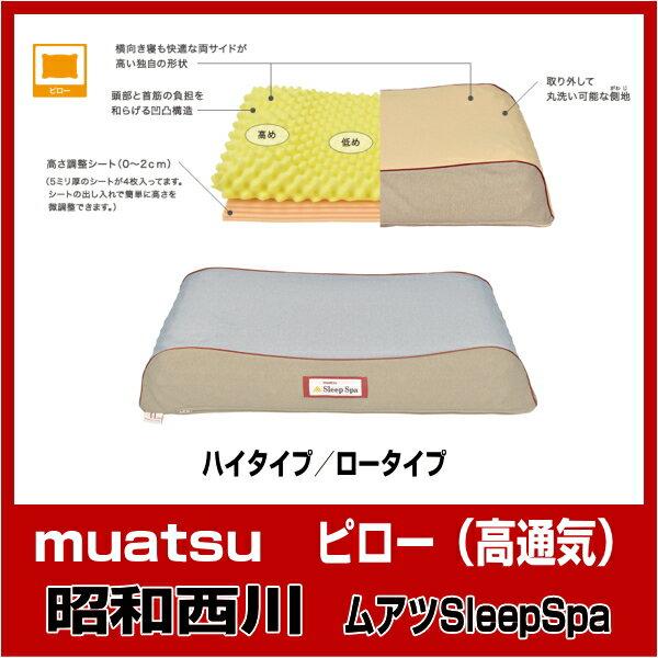 (0)昭和西川 ムアツ スリープ スパ ピロー(高通気) 枕 ハイタイプ65×36cm