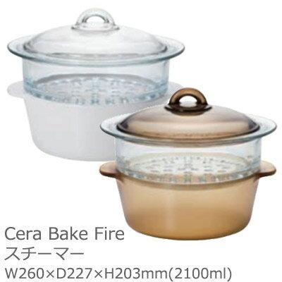 【フランス製】ガラス製鍋 セラベイクファイア スチーマー アデリア W260×D227×H203mm(2100ml)