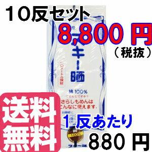 送料無料 スキー晒 綿100% 10m 10反セット お襦袢/布オムツ/腹巻/ふきん
