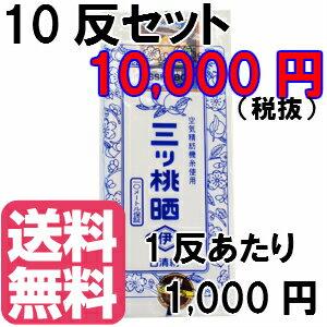 送料無料 三つ桃晒 綿100% 10m 10反セット お襦袢/布オムツ/腹巻/ふきん