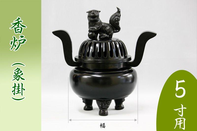 【寺院用仏具】【単品】香炉(象掛)黒色 5寸用 胴幅14cm