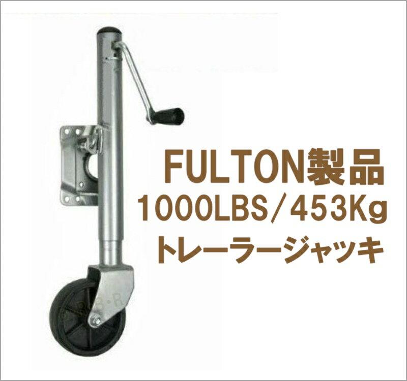 割引販売で 最高峰メーカー FULTON 製 トレーラージャッキ 耐久荷重 1000LBS/453kg 新品 即納