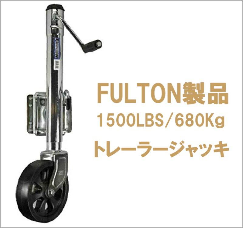 限界価格突破 最高峰メーカー FULTON 製 トレーラージャッキ 耐久荷重 1500LBS/680kg 新品 即納