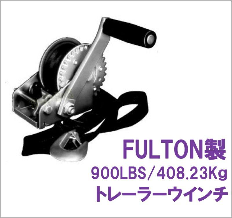 美しい FULTON 製 トレーラー ウインチ 耐久荷重 900LBS/408.23kg♪