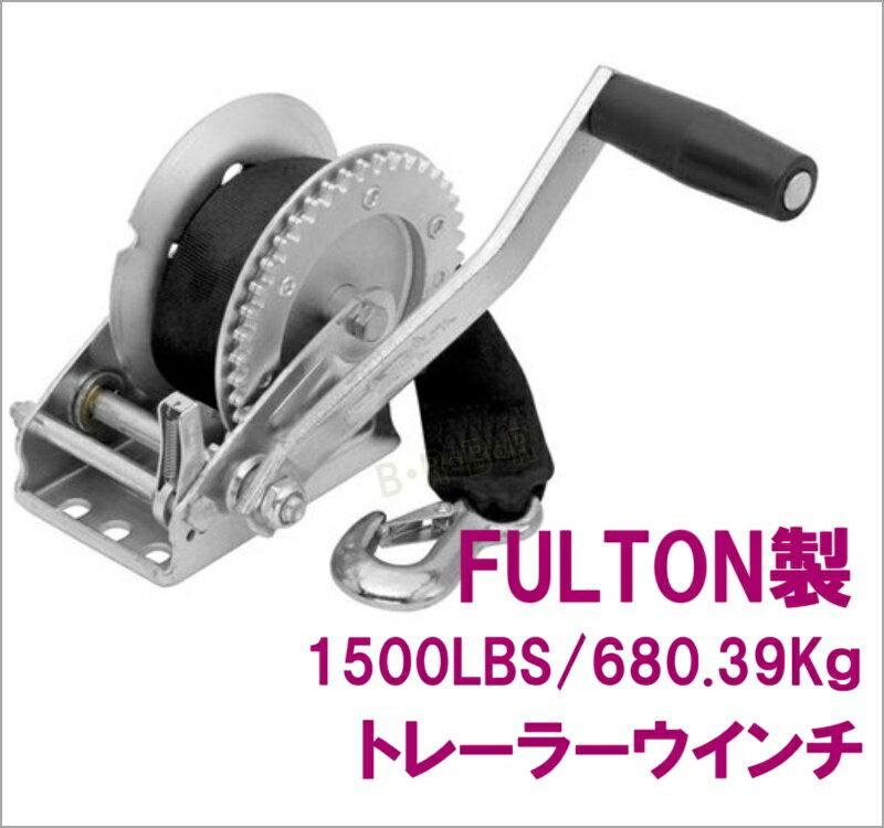 絶好の機会 FULTON 製 トレーラー ウインチ 耐久荷重 1500LBS/680.39kg♪