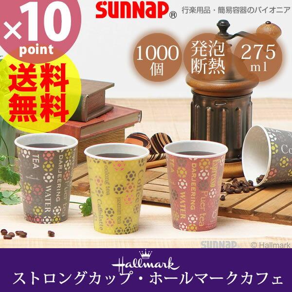 【送料無料】ストロングカップ・ホールマークカフェ 275ML 1000個 9オンス 3色[サンナップ]日本製 使い捨て紙コップ 会社 法人【ポイント20倍】【e暮らしR】