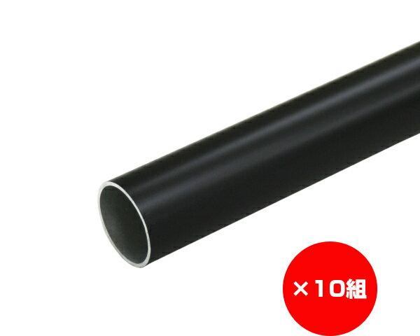 【まとめ買い10組】丸パイプ BP-1532-10 入数1個×10組