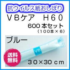 抗ウイルス おしぼり VBケア H60(30×30cm) 600本【抗菌・防臭・介護・スポーツ後 ウエットタオル】